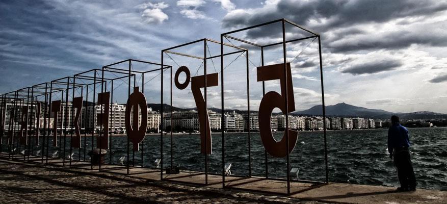 Thessaloniki International Film Festival (TIFF)